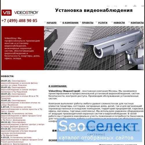 VideoStroy: Системы видеонаблюдения. - http://www.videostroy.ru/