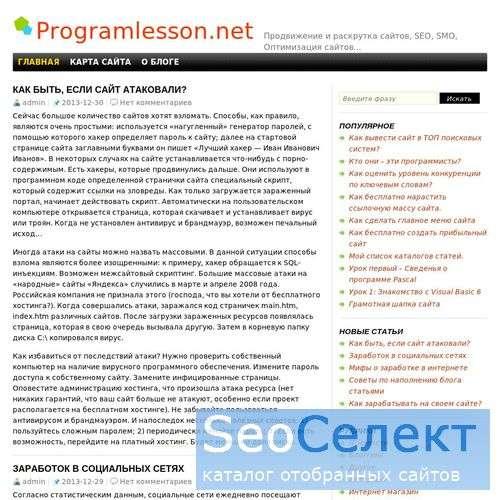 Уникальный портал Programlesson.net. Информация о  - http://programlesson.net/