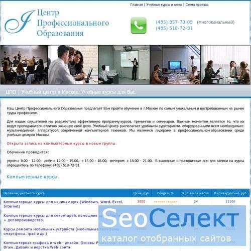 Центр профессионального образования: курсы Автокад - http://www.coursi.ru/