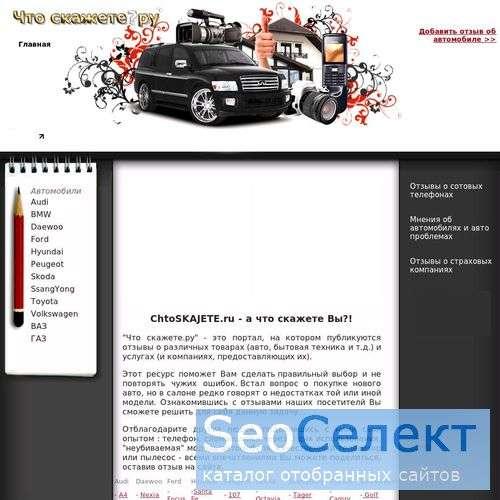 Отзывы о Пежо на сайте отзывов ChtoSkajete.ru - http://www.chtoskajete.ru/