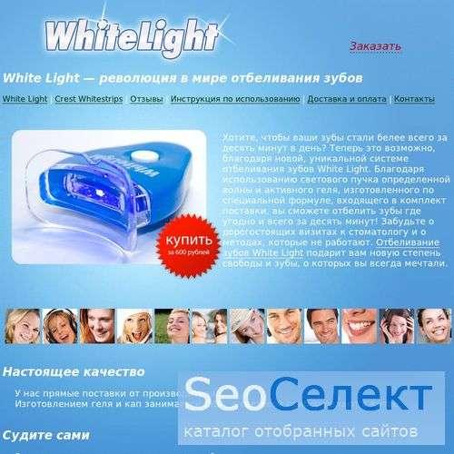 Превосходно отчистит зубы buywhitelight.ru - http://buywhitelight.ru/