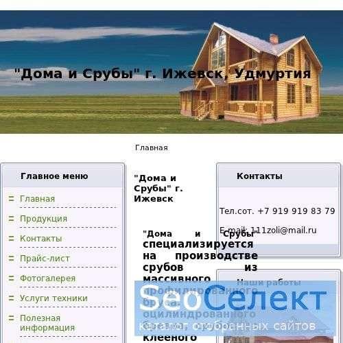 Профилированный брус - http://www.veomwood.ru/