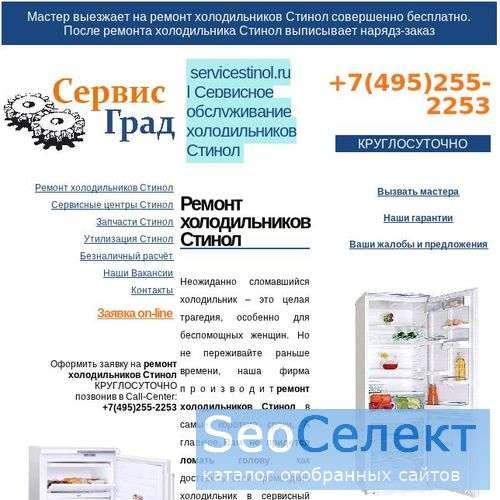 Ремонтируем холодильники Стинол с гарантией 1 год. - http://servicestinol.ru/