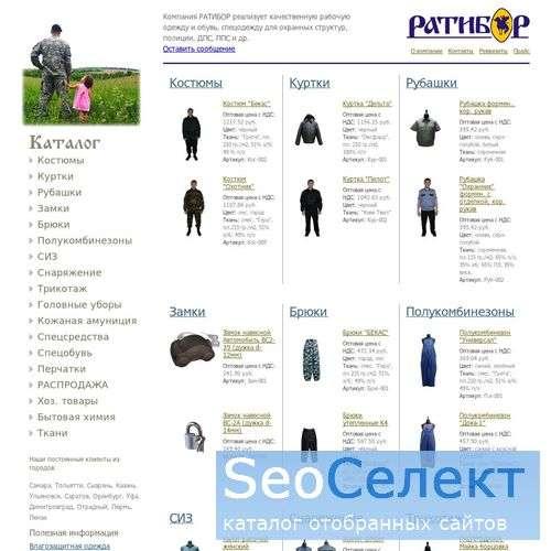 Кепи летнее - каталог спецодежды на Ratibortlt.ru - http://ratibortlt.ru/