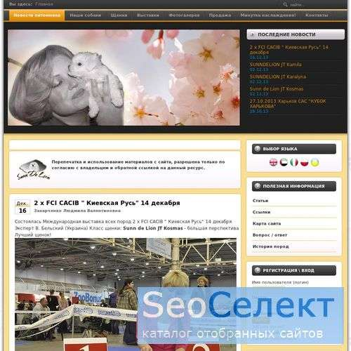 Питомник Sunn De Lion - http://www.sunndelion.ru/