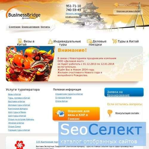 Туры для отдыха, лечения и бизнес поездок в Китай. - http://www.bus-bridge.ru/