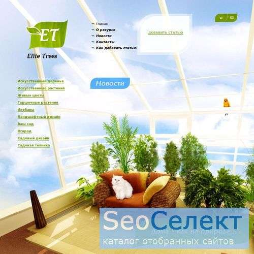 Виды ландшафтного дизайна - Elite Trees! - http://www.elitetrees.ru/