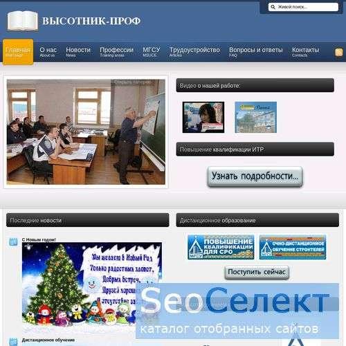 УЦ Высотник: евроотделка (Челябинск) - http://v-prof.ru/