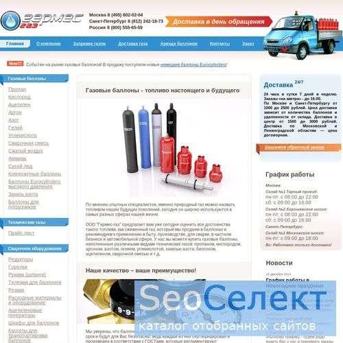 Купим пропан бутан в Москве - http://www.germes-gas.ru/