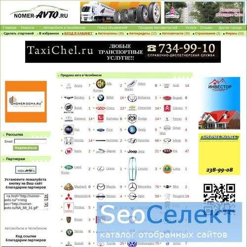 Номер авто - http://www.nomer-avto.ru/