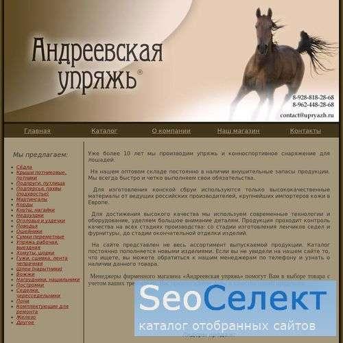 Андреевская упряжь: шорное дело на Konkur-stv.ru - http://www.konkur-stv.ru/