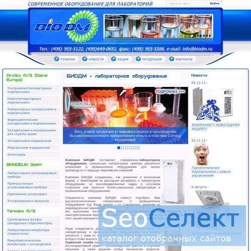 БиоДМ - стерилизаторы воздушные - http://www.biodm.ru/