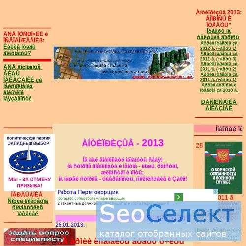 рекомендации разговаривать в военкомате законно - http://anoanod.ru/