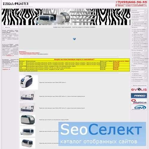 По тел +7(495)362-7443 ищите Zebra ZM600 и др. - http://zebra-printer.ru/