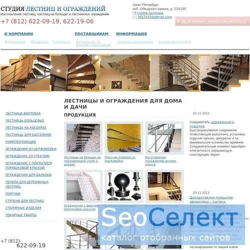 Ступени для лестниц - у нас! - http://www.slio-spb.ru/