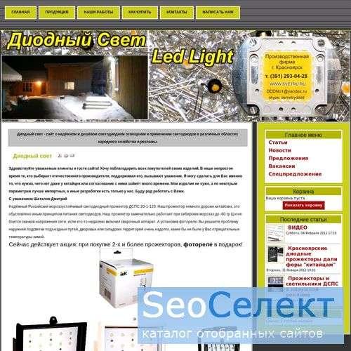 Диодный свет. ИП Шаталов Д.М. - http://svetru.ru/