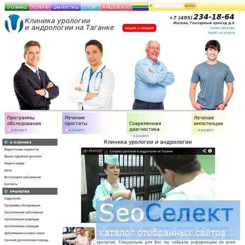 Клиника МедХэлп: фимоз - лечение, осмотр уролога - http://www.doktor-urolog.ru/