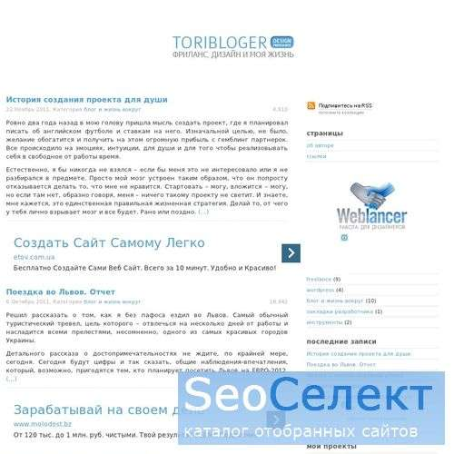 toribloger: freelance, blogging and my life  - http://toribloger.com/