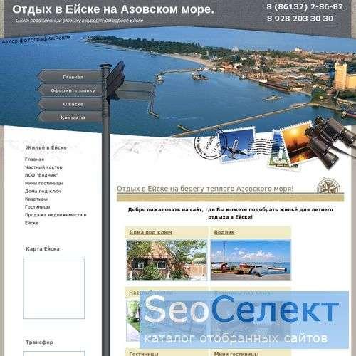 Expert-yeisk.ru: отдых Ейск - http://expert-yeisk.ru/