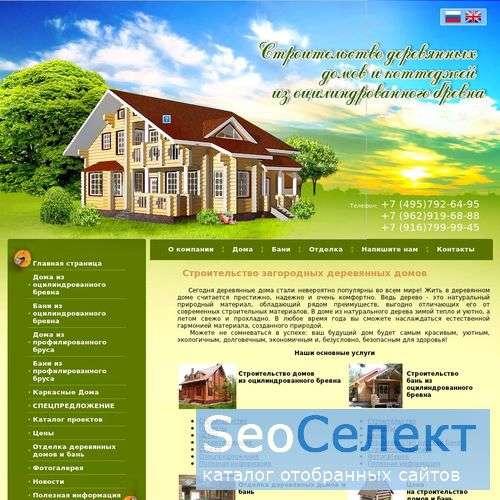 Дома из оцилиндрованного бревна - http://www.izba-iz-brevna.ru/