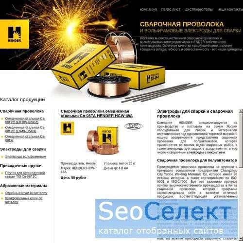 Омедненная стальная, TUV - заказывайте у нас! - http://hender.ru/