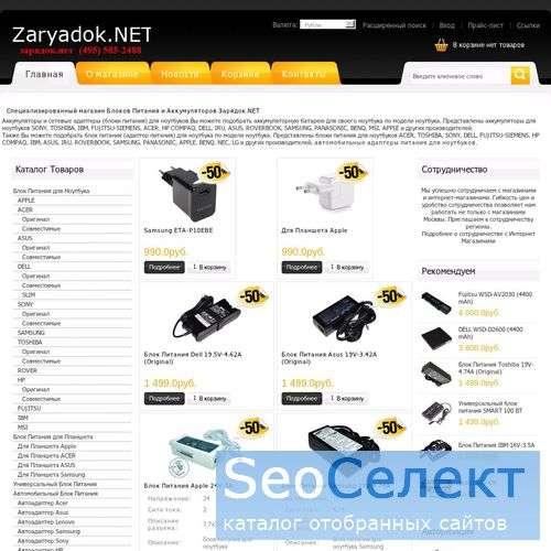 Мы предлагаем: устройство - обращайтесь! - http://zaryadok.net/