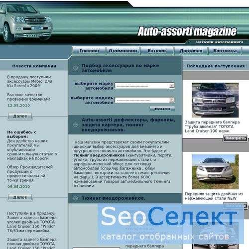 Autoassorti.ru: коврики в Питере на Autoassorti.ru - http://autoassorti.ru/