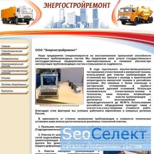 предлагаем промывку труб совершенным методом - http://chistaya-truba.ru/