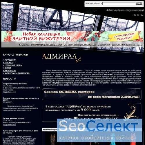 Купить бижутерию Сваровски на Admiral-Art.ru - http://www.admiral-art.ru/
