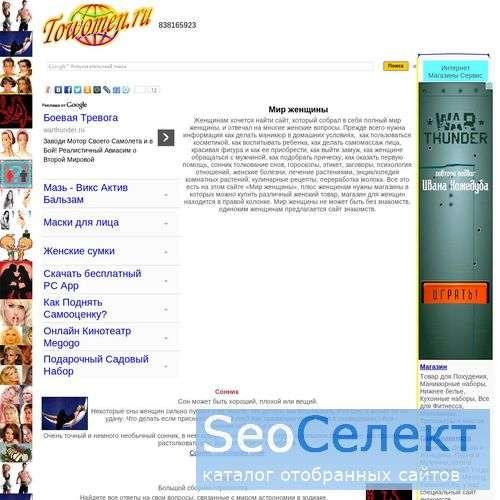 На сайте TOWOMEN.RU есть: Заговоры Как Выйти Замуж - http://towomen.ru/
