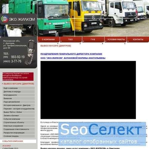 Eko-Zhilkom.Ru: отходы - http://www.eko-zhilkom.ru/