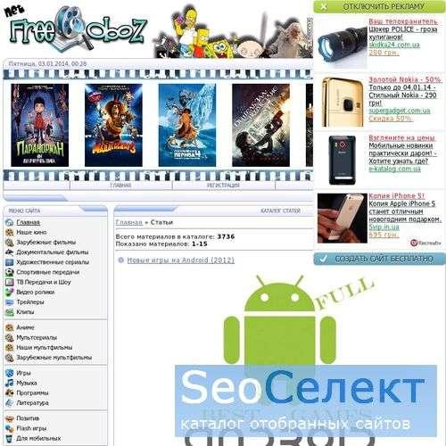 Хорошие фильмы на FreeOboZ - http://freeoboz.net/