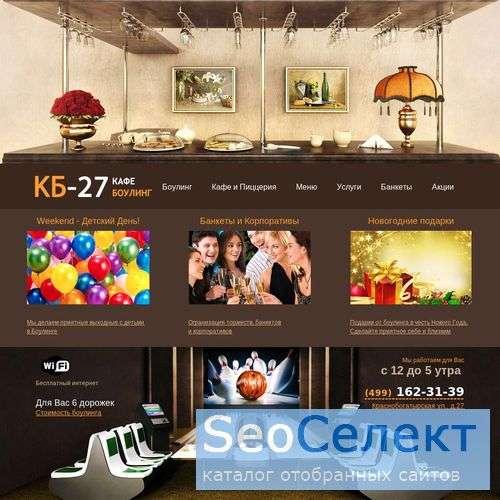 Боулинг и заказ пиццы в кафе КБ-27 на Преображенск - http://kb-27.ru/