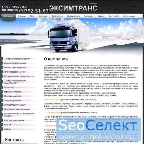 Грузоперевозки по Москве и Московской области - http://www.eksimtrans.ru/
