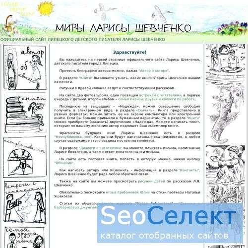 Сайт липецкого детского писателя Ларисы Шевченко - http://www.larisashevchenko.ru/