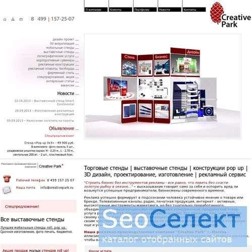 Создание фирменного стиля - найдете у нас! - http://creativepark.ru/