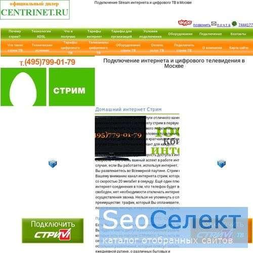 кабельное телевидение стрим тв - http://centrinet.ru/