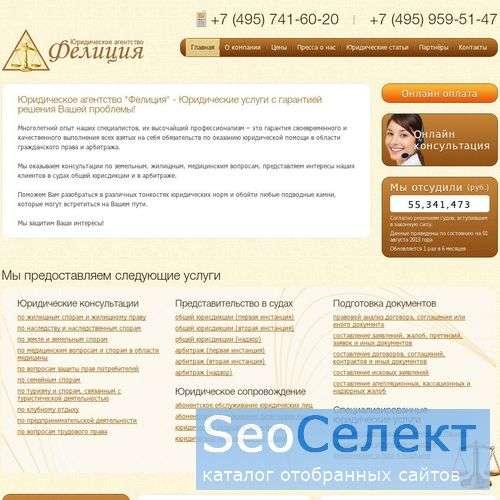 Юрист семейный - обращайтесь! - http://feliciya.ru/