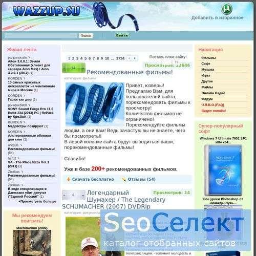 На Ваззап.Су ты можешь скачать бесплатно фильмы. - http://www.wazzup.su/