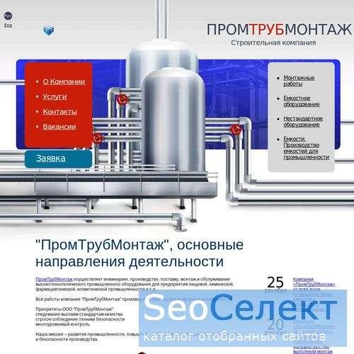 ПромТрубМонтаж устанавливает емкости по заказу. - http://www.ptm-com.ru/