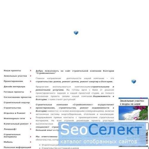 Стройкомплекс: квартиры в Болгарии - обращайтесь! - http://www.stroikompleks.com/