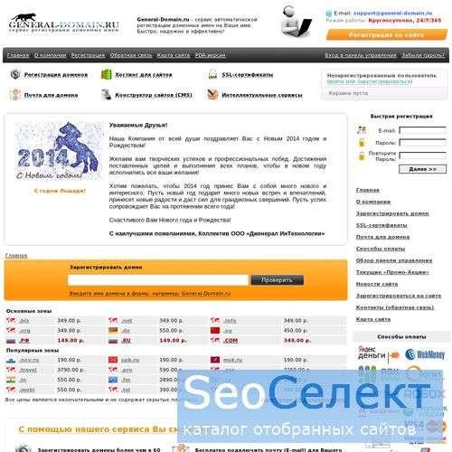 Мы предлагаем: SSL-сертификат - на нашем сайте! - http://general-domain.ru/