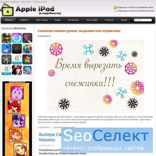 Все о Apple iPad в России - http://ipaded.ru/