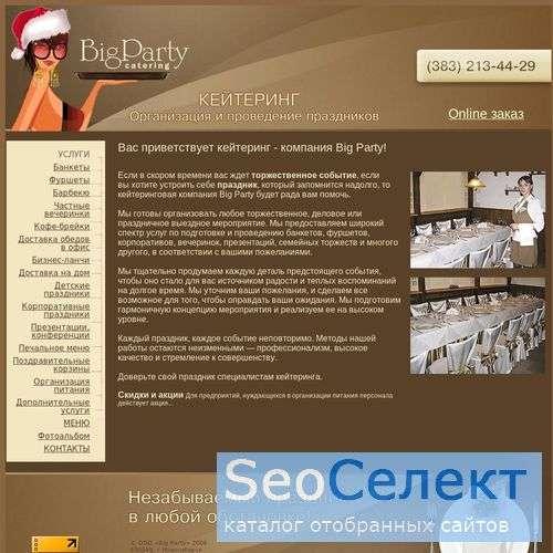 Биг Пати, ресторан выездного обслуживания - http://bigcatering.ru/