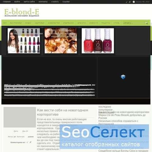 в поисках счастья - http://www.eblonde.ru/