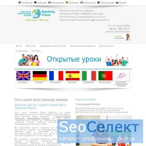 Speaking Planet Сеть школ иностранных языков. Курс - http://speakingplanet.ru/