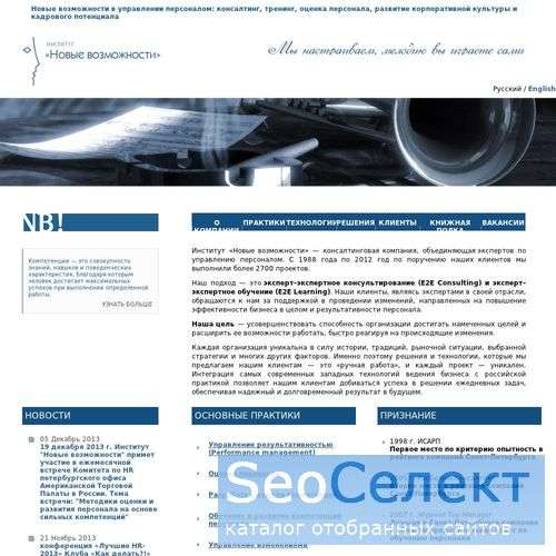 Консалтинг - http://www.noi.ru/