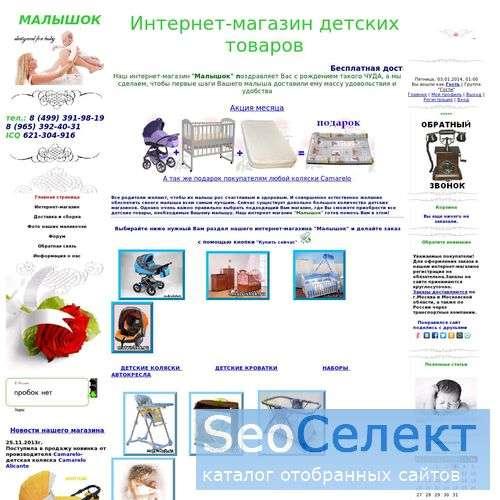 Малышок- интернет-магазин для родителей - http://www.malyishok.ru/