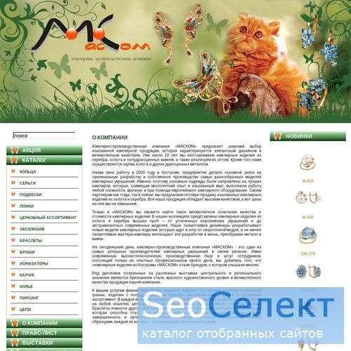 Костромские ювелирные изделия из золота и серебра - http://www.ooomaskom.ru/