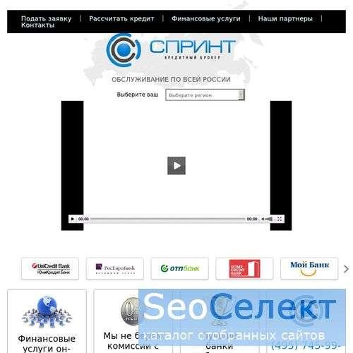 Спринт - регистрация недвижимости - http://sprintbroker.ru/